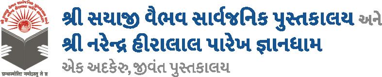 Shri Sayaji Vaibhav Library
